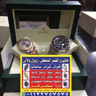 محلات قصر الساعات السويسريه باعلي الاسعار في مصر