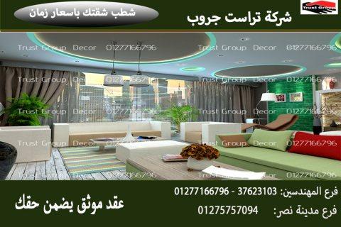 شركة تشطيب وديكورات/ اقل سعر تشطيب     01275757094