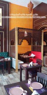 ديكورات مطاعم ( شركة عقارى01100448640 -0233041694 )