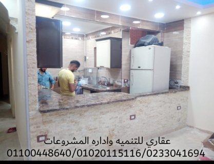 ديكورات للمطبخ ( شركة عقارى 0233041694 - 01100448640 )