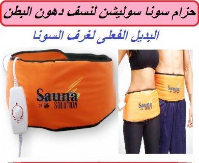 حزام الساونا لجعل الجسم اكثر صحه واقل وزنا