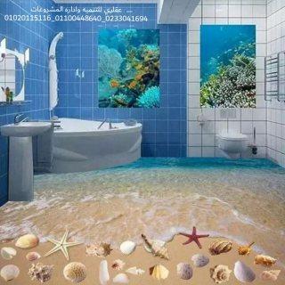 ديكورات للحمام - ديكورات حمامات (عقارى 0233041694)