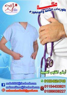 لبس غرف العمليات (01099038227 )
