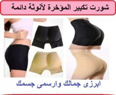 شورت لتكبير الارداف و المؤخره لمظهر جذاب 01283360296