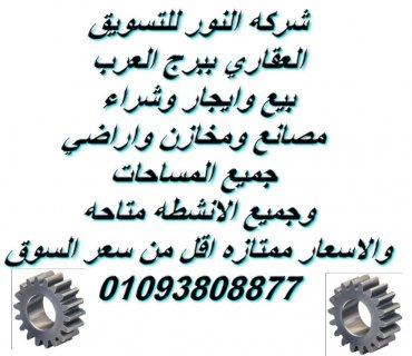 بيع وايجار وشراء مصانع ومخازن واراضي ببرج العرب