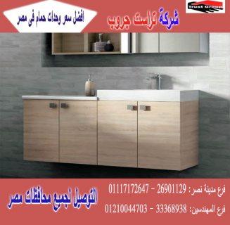 وحدات خشب للحمامات   ،السعر يبدا من 2250 جنيه    01117172647