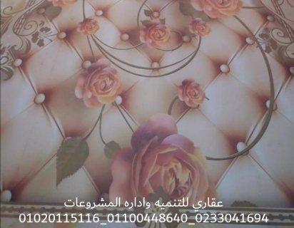اسعار متر التشطيب - سعر تشطيب شقة ( عقارى 01100448640 )