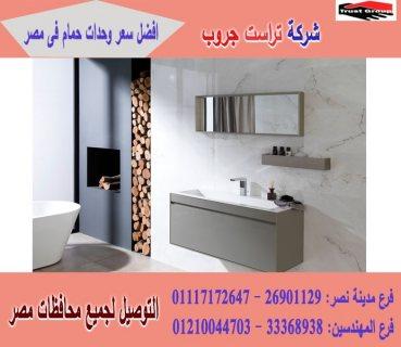 افضل دولاب حمام  /  السعر يبدا من 2250 جنيه    01117172647