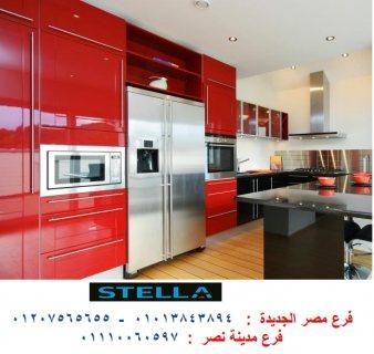 مطبخ اكريليك/ اسرع  مدة  تسليم      01013843894