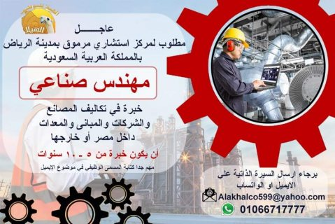 مهندس صناعي