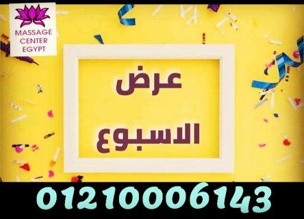 عرض الويك اند مع مراكز مساج القاهرة