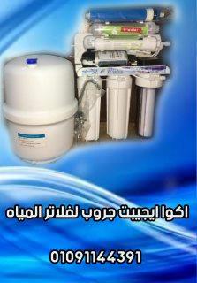 اكبر شركة فلاتر مياه في مصر ( شركة اكوا ايجيبت جروب لفلاتر المياه )