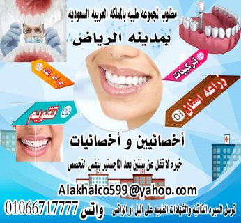 مطلوب اخصائيين واخصائيات اسنان