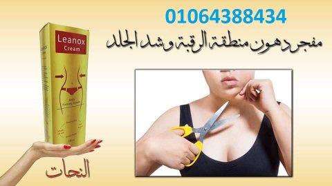 العلاج الفعال لشد الجلد كريم لينوكس للتنحيف