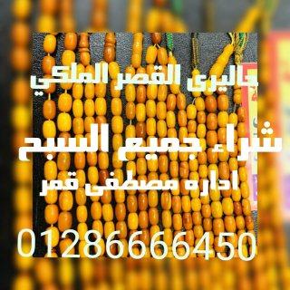 عايز تبيع سبح اصليه نحن متخصصون في شراء السبح الاصليه باعلي الاسعار في مصر