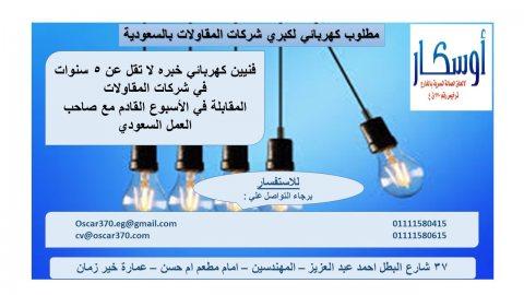 مطلوب كهربائي لكبري شركات المقاولات بالسعودية