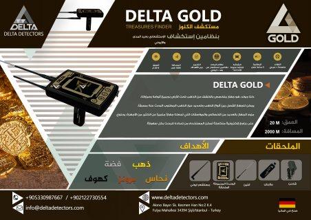 احدث وافضل اجهزة كشف الذهب والمعادن الدفينة من شركة دلتا صناعة المانية