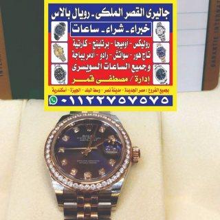 عايز تبيع ساعتك نحن متخخصون في شراء جميع انواع الساعات الاصليه