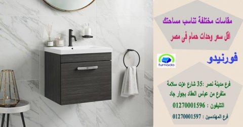 دواليب حمامات from www.sogarab.com