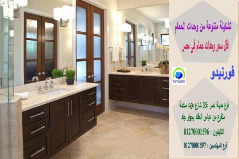 احدث وحدات حمام/ الاسعار تبدا من 2250 جنيه   01270001596