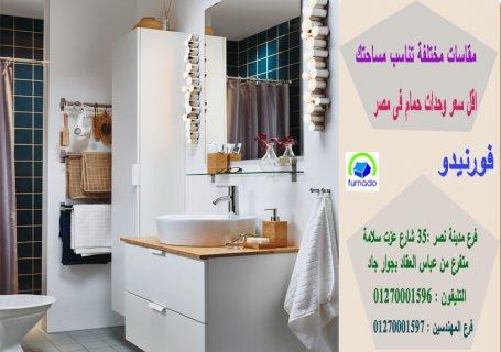 وحدات خشب للحمامات   / الاسعار تبدا من 2250 جنيه   01270001596