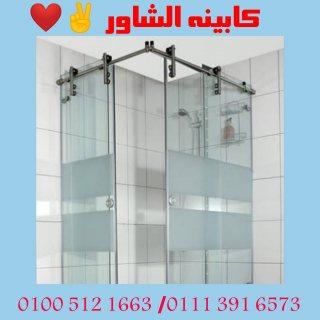 كابينه شاورك علينا 01005121663