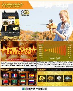 اجهزة كشف الذهب والكنوز فى مصر | ميغا جولد | الجديد