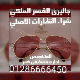 خبراء شراء النظارات الاصليه باعلي الاسعار في مصر