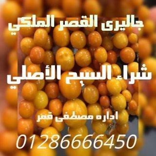 متخصصون شراء السبح والاحجار الكريمه باعلي الاسعار في مصر