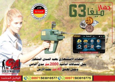 جهاز كشف الاثار فى مصر | جهاز ميغا جي 3