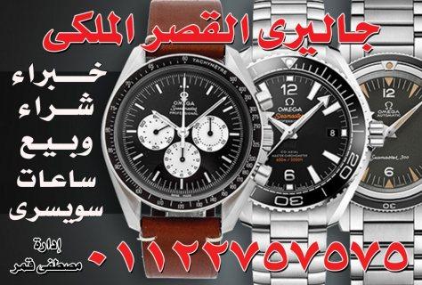 قصر الساعات السويسريه لشراء الساعات السويسري الاصليه باعلي الاسعار في مصر