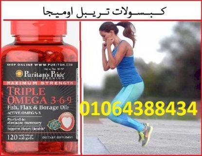 كبسولات اوميجا 3 للحفاظ على صحة الجسم والمفاصل
