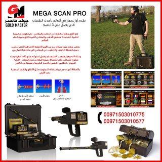اجهزة كشف الاثار فى مصر | جهاز ميجا سكان برو mega scan pro