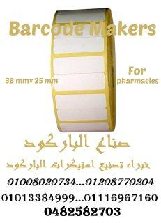 بكر باركود خاص بالصيدليات 01008020734