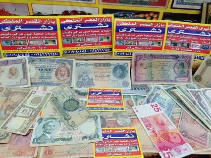 محلات قصر الساعات السويسريه لشراء العملات الملغيه باعلي الاسعار في مصر