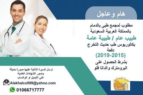 مطلوب طبيب عام وطبيبه عامة بالدمام بكالوريوس طب حديث