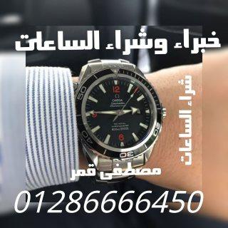 محتاج تقيم ساعتك وتعرف تمنها عندنا اكبر خبراء فى تقيم الساعات السويسرية وشراءها