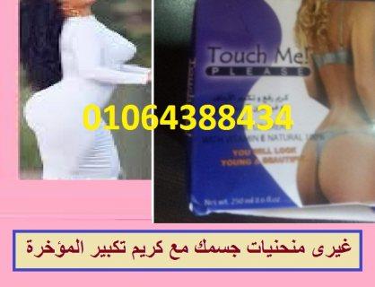كريم رفع وتكبير الارداف مع فيتامين E
