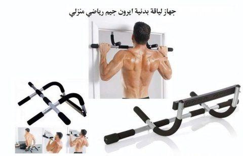 عقلة رياضية آيرون جيم بار لتقويه الذراعين و الصدر 01282064456