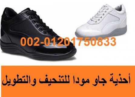 حذاء جاو مودا لزيادة الطول والقضاء على زيادة الوزن