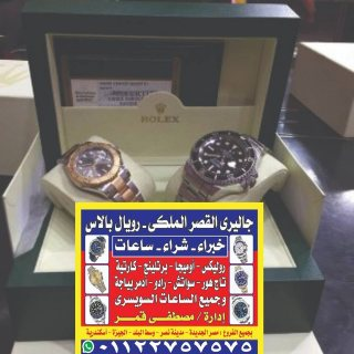 متخصصون شراء الساعات السويسري الاروجينال باعلي الاسعار في مصر والوطن العربي