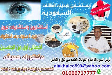 مطلوب لمجمع طبى بالدمام اخصائيين واخصائيات عيون