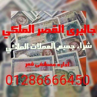 شراء العملات الملغيه والتذكاريه والمليون عرقي باعلي الاسعار في مصر