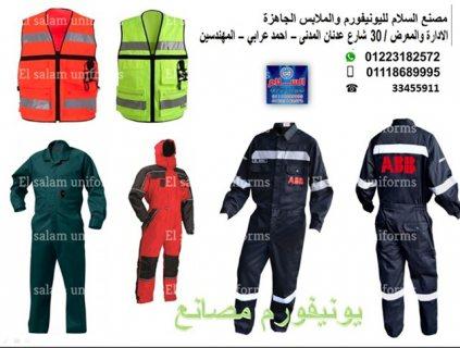 مصنع ملابس عمال _( شركة السلام لليونيفورم 01223182572 )