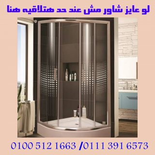 لو عايز تعمل شاور مش عند حد باقل الأسعار وباسرع تركيبات