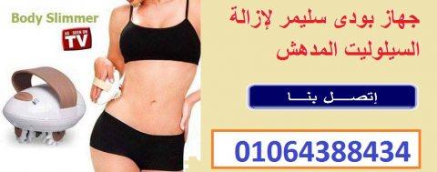 للقضاء على الدهون جهاز بودي سليمر المدهش