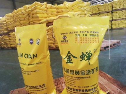 استخلاص الذهب بشكل امن وبدون سيانيد JINCHAN
