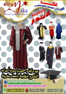 شركه تصنيع ملابس التخرج (01004624740 )