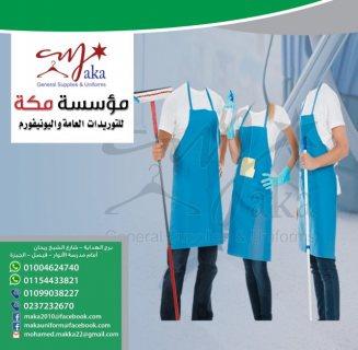 مصنع ملابس عمال (شركه مكه لليونيفورم   01004624740  )