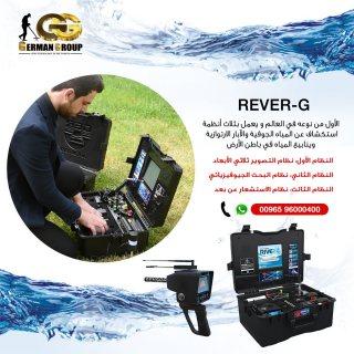البحث عن المياه الجوفية والابار فى مصر | جهاز ريفر جي